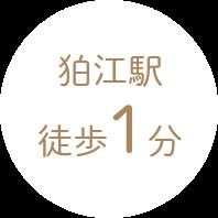 狛江駅徒歩1分