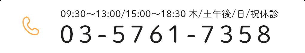 03-5761-7358